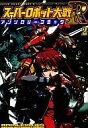 【中古】B6コミック スーパーロボット大戦R アンソロ