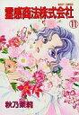 【中古】B6コミック 11)霊感商法株式会社 / 秋乃茉莉【画】