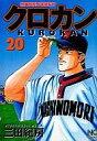 【中古】B6コミック 20)クロカン / 三田紀房