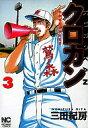 【中古】B6コミック 3)クロカン / 三田紀房