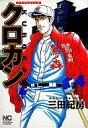 【中古】B6コミック 4)クロカン / 三田紀房