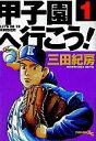 【中古】B6コミック 1)甲子園へ行こう! / 三田紀房