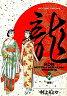 【中古】B6コミック 26)龍-RON- / 村上もとか
