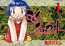 【中古】B6コミック ミルククローゼット 全4巻セット / 富沢ひとし 【中古】afb