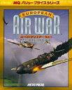 【中古】Windows95/98/Me CDソフト EUROPEAN AIR WAR [完全日本語版][価格改訂版]