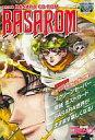 【中古】Windows95/98/Mac漢字Talk7.5以降 CDソフト BASAROM -バサロム- 田村由美