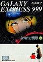 【中古】文庫コミック 銀河鉄道999(文庫版) 12巻セット / 松本零士【02P03Dec16】【画】【中古】afb