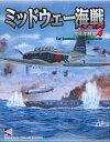 【中古】Win95/98 CDソフト ミッドウェー海戦 MSコンバットフライト追加データ