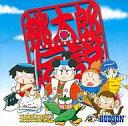 【中古】Windows95/98/98SE/Me CDソフト 桃太郎伝説 ULTRAシリーズ