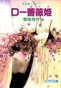 【中古】ライトノベル(文庫) 吸血鬼ハンター 08 D-薔薇姫(ソノラマ文庫版) / 菊地秀行【10P19Mar12】【画】【中古】afb 【b0322】【b-novel】