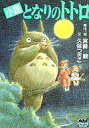 [used] It is afb light Novell (library) novel My Neighbor Totoro / Tsugiko Kubo [10P17May13] [used] [fs2gm] [image]