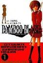 【中古】B6コミック BAMBOO BLADE(1) / 五十嵐あぐり【タイムセール】