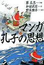 【中古】文庫コミック 孔子の思想(文庫版) / アンソロジー【PC家電_171P10】【10P26jul10】