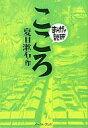 【中古】文庫コミック まんがで読破 こころ / 夏目漱石