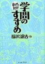 【中古】文庫コミック まんがで読破 学問のすすめ / 福沢諭吉