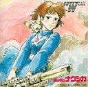 【中古】アニメ系CD 風の谷のナウシカ ベストコレクション