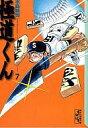 書, 雜誌, 漫畫 - 【中古】文庫コミック 極道くん(文庫版)(7) / 水島新司