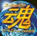 【中古】CDアルバム スーパーロボット魂 ザ・ベスト Vol.2 ?スパロボ編2? 【10P11Ap