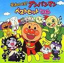 【中古】CDアルバム アニメ主題歌 / それいけ!アンパンマン ベストヒット'06【10P13Jun14】【画】