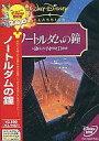 【中古】アニメDVD ノートルダムの鐘