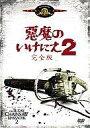 【中古】洋画DVD 悪魔のいけにえ2 完全版('86米)