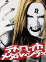 [used] Japanese movie DVD Detroit metal city special edition [10P11Jun13] [image]