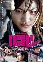 [used] Japanese movie DVD ICHI standard edition [10P06may13] [fs2gm] [image]
