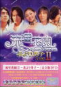 【中古】海外TVドラマDVD 流星花園II 花より男子 完全版 DVD-BOX