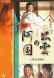 【中古】国内TVドラマDVD 出雲の阿国 DVD-BOX(3枚組)【02P03Dec16】【画】