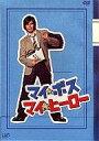 【中古】国内TVドラマDVD マイ★ボス マイ★ヒーロー DVD-BOX