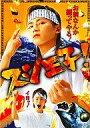 【中古】国内TVドラマDVD スシ王子! DVD-BOX<5枚組>