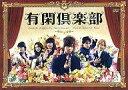 【中古】国内TVドラマDVD 有閑倶楽部 DVD-BOX
