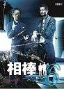 【中古】国内TVドラマDVD 相棒 season 6 DVD...