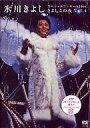 【中古】邦楽DVD 氷川きよし/氷川きよしスペシャルコンサート2004 きよしこの夜 Vol.4【マラソン1106P10】【画】