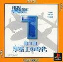 【中古】PSソフト カプコンジェネレーション第1集〜撃墜王の時代〜カプコ【02P03Dec16】【画】