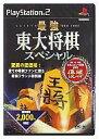 【中古】PS2ソフト 最強東大将棋スペシャル【画】