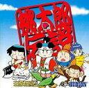【中古】Win95-Me ソフト 桃太郎伝説 Great Series