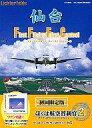 【中古】Win98-XP CDソフト ぼくは航空管制官 2 仙台 FirstFlight. FirstControl [初回限定版]