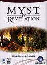 【中古】WindopwsMe/2000/XP/MacOSX10.2.8以降 DVDソフト MYST IV : REVELATION [日本語版]