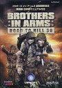 【中古】Windows98/Me/2000/XP CDソフト BROTHERS IN ARMS 〜ROAD TO HILL 3〜 [英語版 日本語マニュアル付]