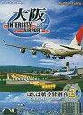 【中古】Windows98/Me/2000/XP CDソフト ぼくは航空管制官2 大阪IntercityAirport [通常版]