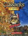 【中古】Windows95/98/Me/2000 CDソフト Cossacks ゴールドパック