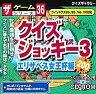 【中古】Win 98-XP CDソフト クイズジョッキー3 エリザベス女王杯編 ザ・ゲームシリーズ