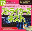 Win 98-XP CDソフト ストライカーズネスト ザ・ゲームシリーズ