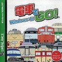 【中古】Windows98/Me/XP CDソフト 電車でGO! (爆発的1480シリーズ) [Windows版]