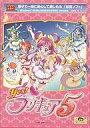 【中古】Win98-Vista DVDソフト パソコンであそぼ Yes! プリキュア5