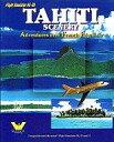 【中古】Windows95 CDソフト TAHITI SCENERY(タヒチシーナリ)