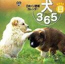 【中古】Windows98/Me/2000/XP CDソフト 犬めくり365日/日めくり壁紙カレンダー My Dear Dogs 365 Days