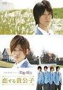 【中古】その他DVD メイキング オブ タクミくんシリーズ 虹色の硝子 恋する貴公子
