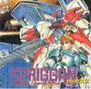【中古】PCエンジンスーパーCDソフト SPRIGGAN Mark2 (スプリガン マーク2) [名作復刻版]